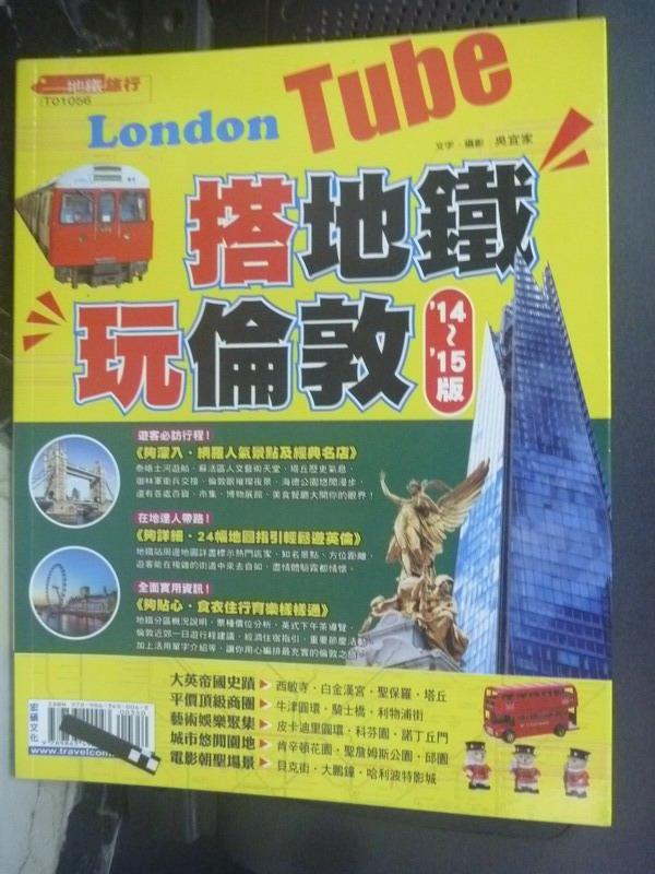【書寶二手書T8/旅遊_WHA】搭地鐵‧玩倫敦14-15版_吳家宜