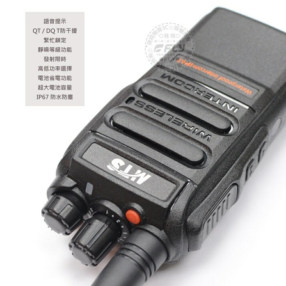 《飛翔無線3C》MTS MTS-67U 免執照無線電手持對講機 2入│公司貨│贈禮三選一│IP67 防水防塵