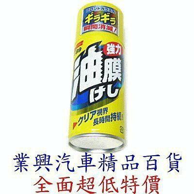 SOFT 99 強力油膜去除劑 (99-C215)【業興汽車精品百貨】