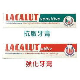 LACALUT 樂固特 抗敏  強化牙膏 75ML  條 2種 ◆德瑞健康家◆
