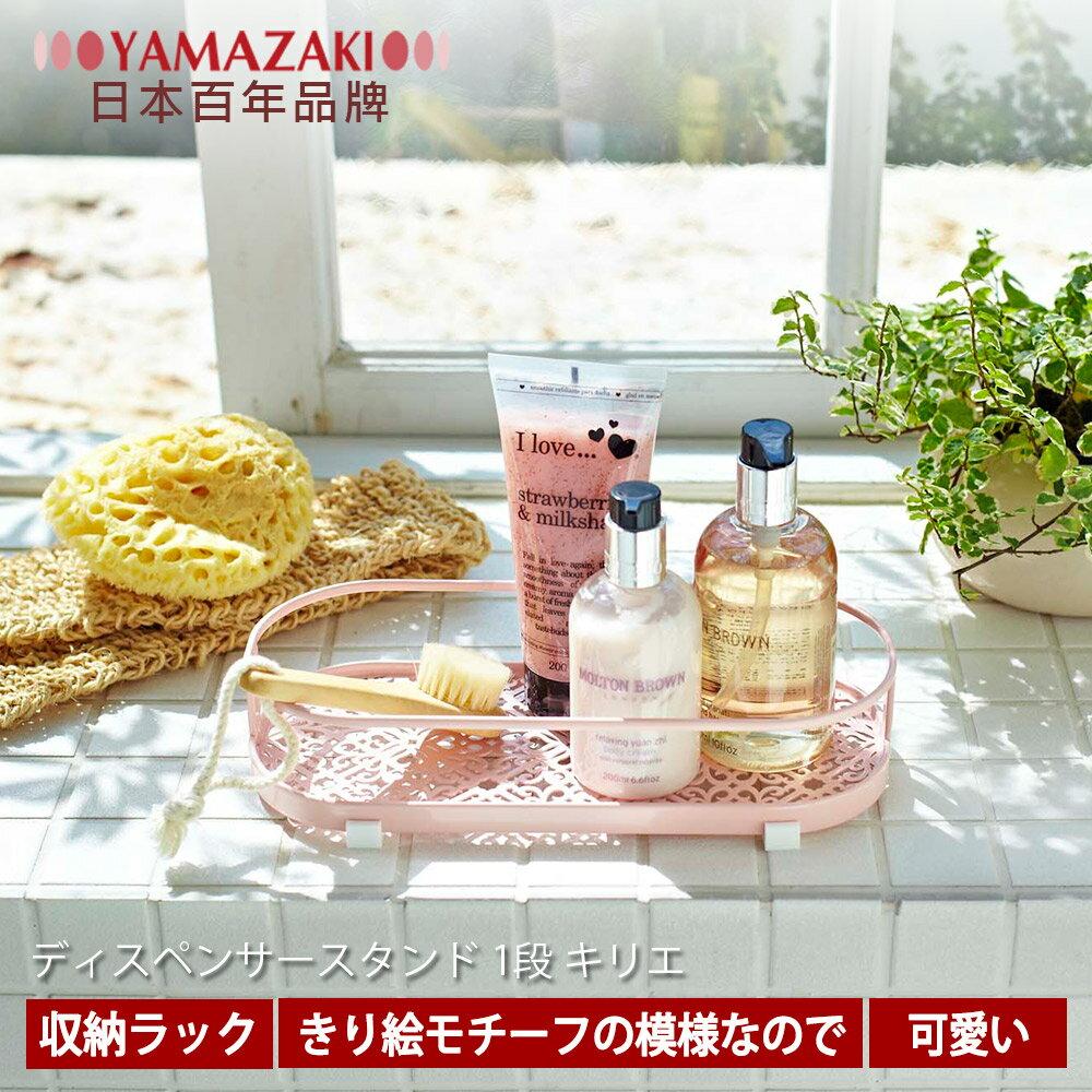 【YAMAZAKI】Kirie典雅雕花置物架-白/粉★浴室收納/收納架/萬用收納