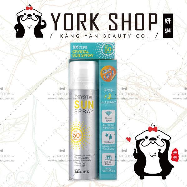 【姍伶】韓國RE:CIPE Crystal Sun Spray 全透明水晶防曬噴霧 SPF50+ PA+++ (150ml/瓶)