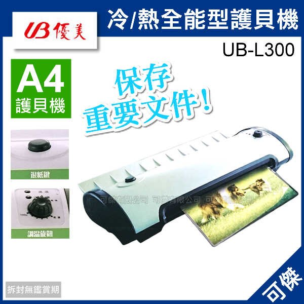 可傑 UB 優美 A4 冷  熱全能型護貝機 UB~L300 預熱 加熱均勻 輕巧不占空間