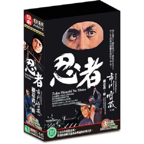 市川雷蔵-忍者DVD(3片裝)