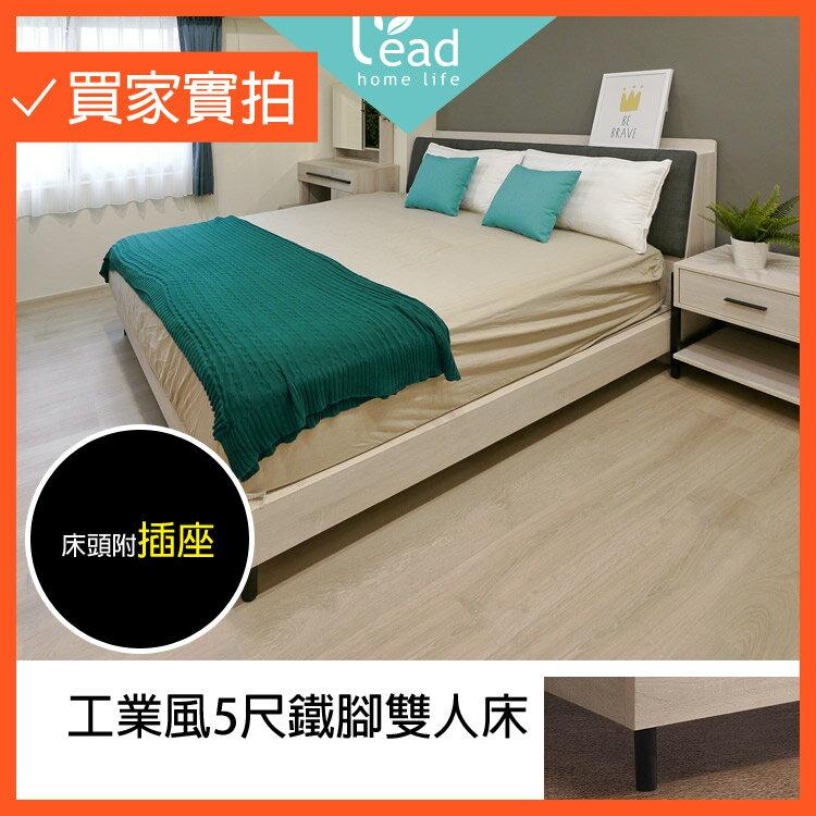 工業風5尺鐵腳雙人床雙人加大床架床組雙人床架【163B7302】Leader傢居館HY701+HY709