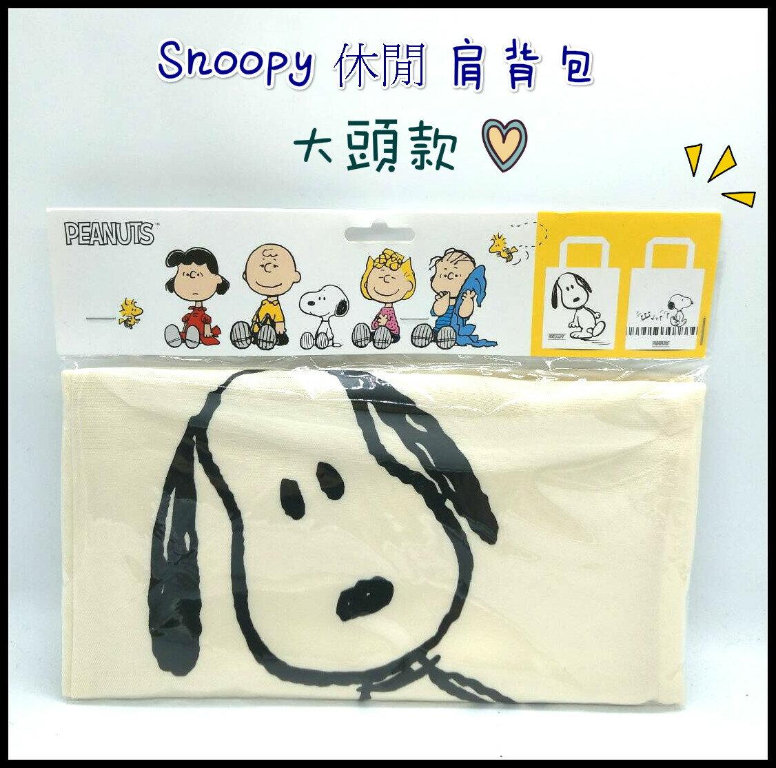 背包 Snoopy休閒肩背包  代購 共兩款 史努比 SNOOPY 包包 背包 手拿包