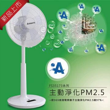 Airmate艾美特14吋DC節能電漿淨化離子遙控立扇(FS35173B方盤)電風扇【迪特軍】