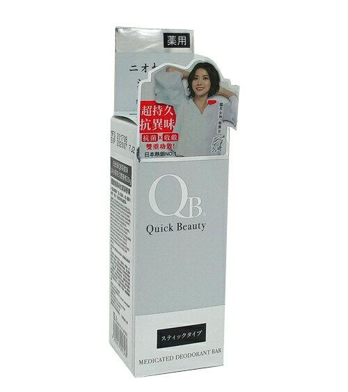 【小資屋】白金級QB零體味24小時持久體香棒20g 體香膏效期:2020.01