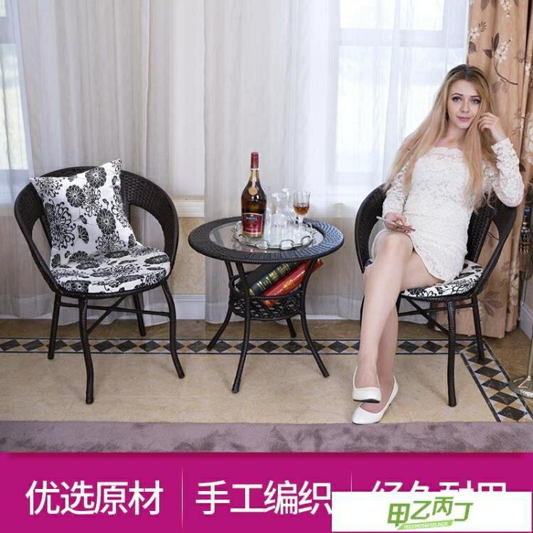 陽台桌椅藤椅三件式組合小茶几簡約現代休閒戶外室外庭院靠背椅子 【快速出貨】