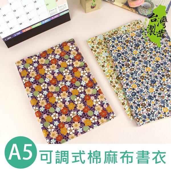 珠友DI-52050A525K可調式棉麻布多功能書衣書皮書套(A10~A12)
