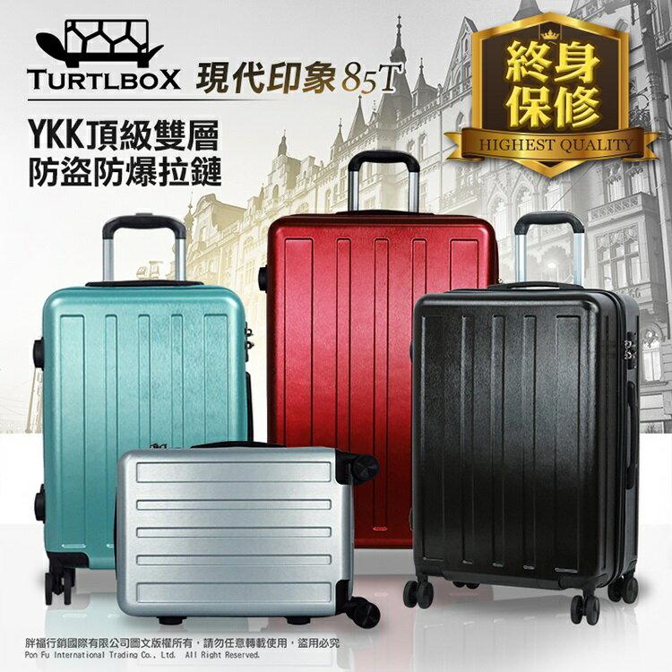 舊換新限量5折 TURTLBOX 行李箱 29吋 YKK 防盜 拉鏈 PC髮絲紋 85T