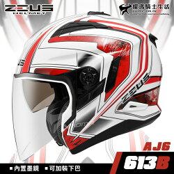 加贈手套 ZEUS安全帽 ZS-613B AJ6 白紅 內置墨鏡 可加下巴 半罩帽 3/4罩 613B 耀瑪騎士機車