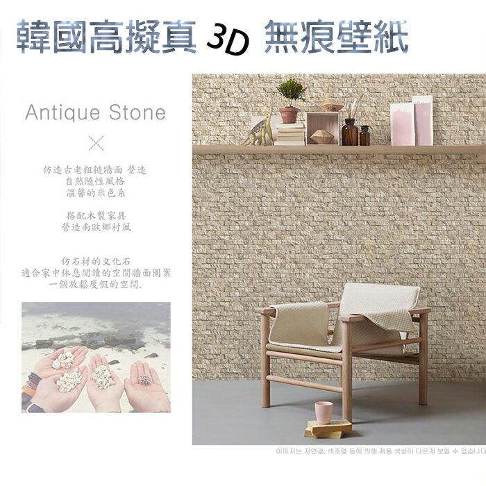 韓國原裝高擬真自黏壁紙-文化石 60片/捲