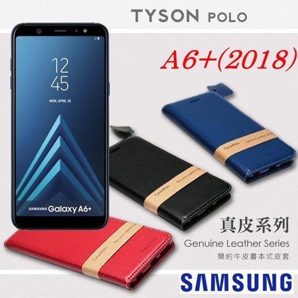 【愛瘋潮】99免運三星SamsungGalaxyA6PlusA6+(6吋)頭層牛皮簡約書本皮套POLO真皮系列手機殼