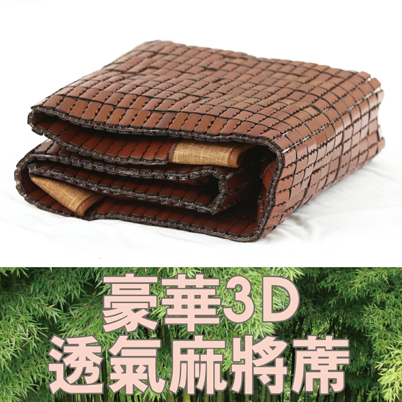 【名流寢飾家居館】豪華3D炭化.SGS專利認證.透氣麻將蓆.標準雙人.有伸縮帶