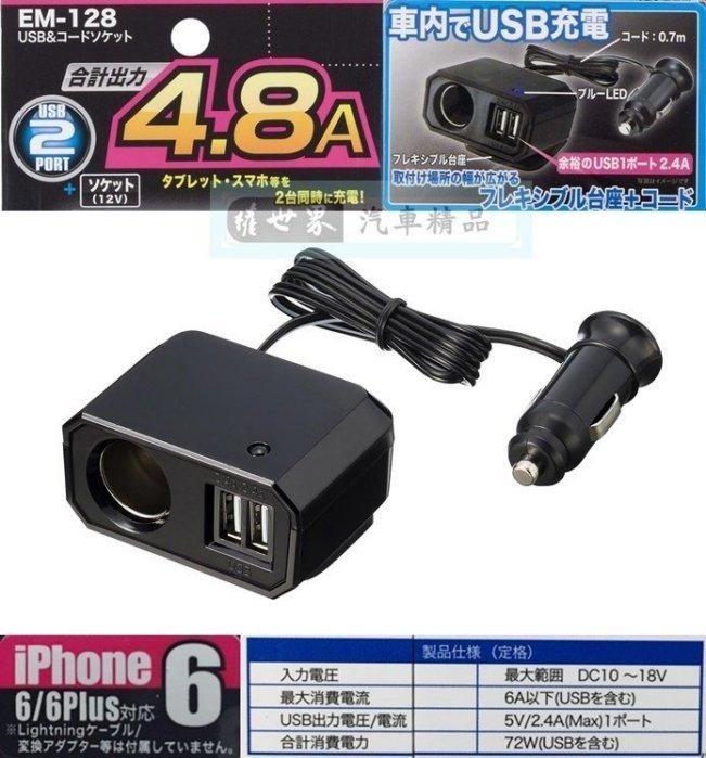 權世界@汽車用品 日本 SEIKO 4.8A雙USB+單孔 點煙器延長線式電源插座擴充器 EM-128