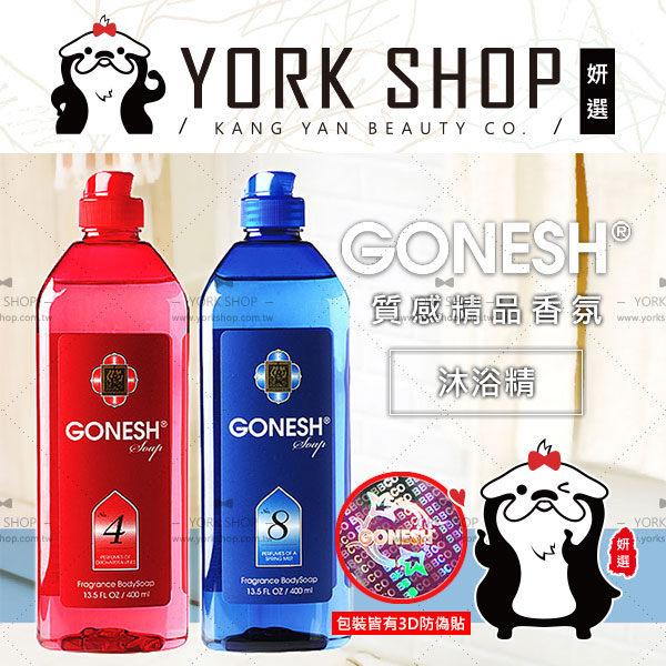 【姍伶】正廠公司貨|正版防偽貼紙 日本限定 GONESH 質感精品香氛沐浴精 (400ml/瓶)