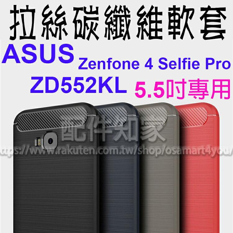 【碳纖維】ASUS Zenfone 4 Selfie ZD552KL Z01MDA 5.5吋 防震防摔 拉絲碳纖維軟套/保護套/背蓋/全包覆/TPU/華碩-ZY