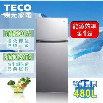 【東元TECO】480L一級變頻雙門冰箱。晶鑽灰/R4881XLH