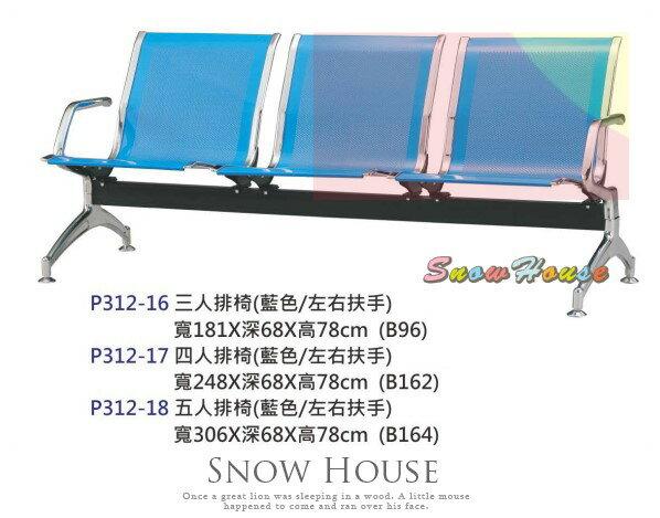 ╭☆雪之屋居家生活館☆╯P312-16三人排椅(藍色左右扶手)公共椅等候椅
