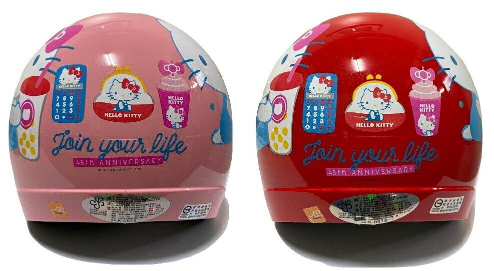 【兒童卡通安全帽】【台灣製造】【凱蒂貓21周年】 幼兒 兒童安全帽 正版授權 附原廠鏡片 抗UV 檢驗合格 兩色