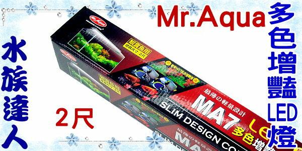 ~水族 ~水族先生Mr.Aqua~MA7多色增豔燈LED燈2尺~60cm led 安規