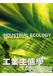工業生態學