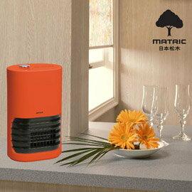 日本松木MATRIC 精巧陶瓷電暖器 MG-CH0601 輕巧可愛,攜帶方便