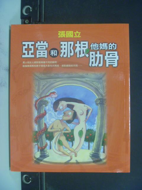 【書寶二手書T6/兩性關係_KHF】亞當和那他媽的肋骨_張國立