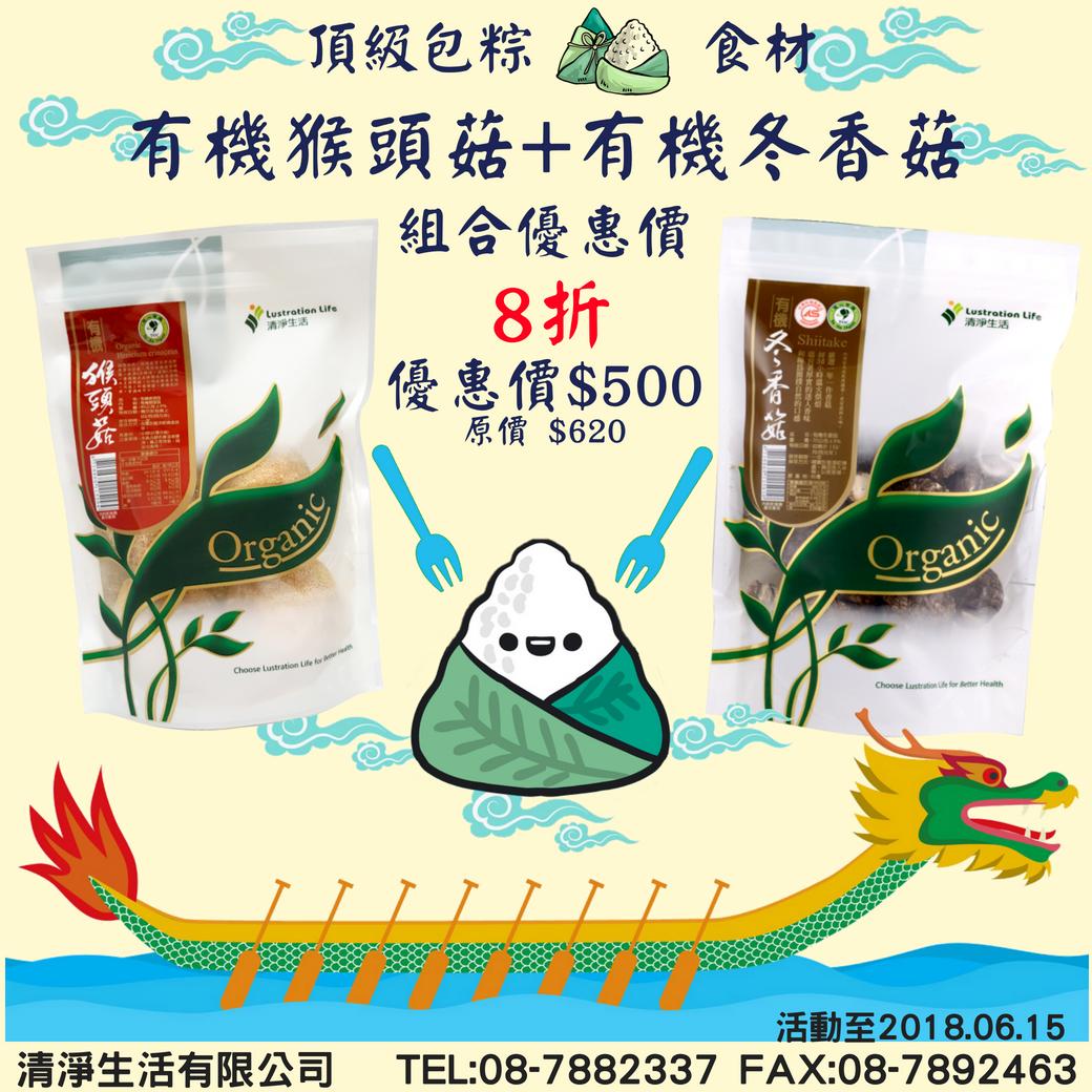 ~包粽 食材~有機猴頭菇 有機冬香菇合購8折價 500 現省 120 活動至2018.6.