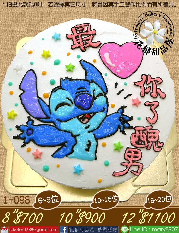 史迪奇平面造型蛋糕-8吋-花郁甜品屋1098