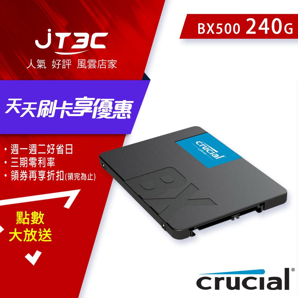 JT3C 美光 Micron Crucial BX500 240G 240GB (讀540M/ 寫500M/ 3D TLC/ 7mmSATA-3/ 三年保) SSD 固態硬碟