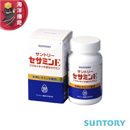 【現貨】三得利SUNTORY 芝麻明E 150錠 / 瓶【海洋傳奇】 0