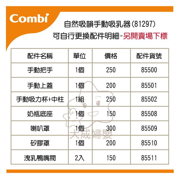 【大成婦嬰】Combi 自然吸韻 吸乳器配件-手動吸乳器把手(85500) 原廠公司貨 1