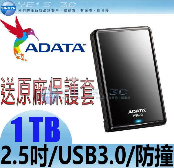 「YEs 3C」ADATA 威剛 HV620 1TB 2.5吋 USB3.0 外接式 行動硬碟 防撞設計