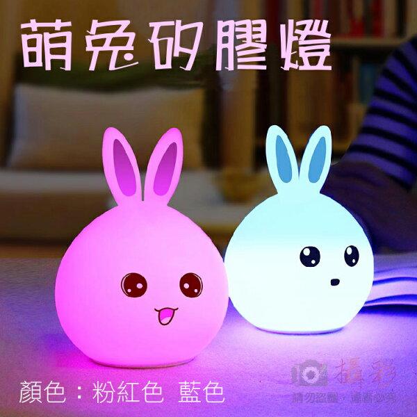 攝彩@萌兔矽膠燈LED附遙控七彩變色USB充電式小夜燈餵奶燈床頭燈桌燈輕拍換色按壓式捏它療癒系創意可愛禮物