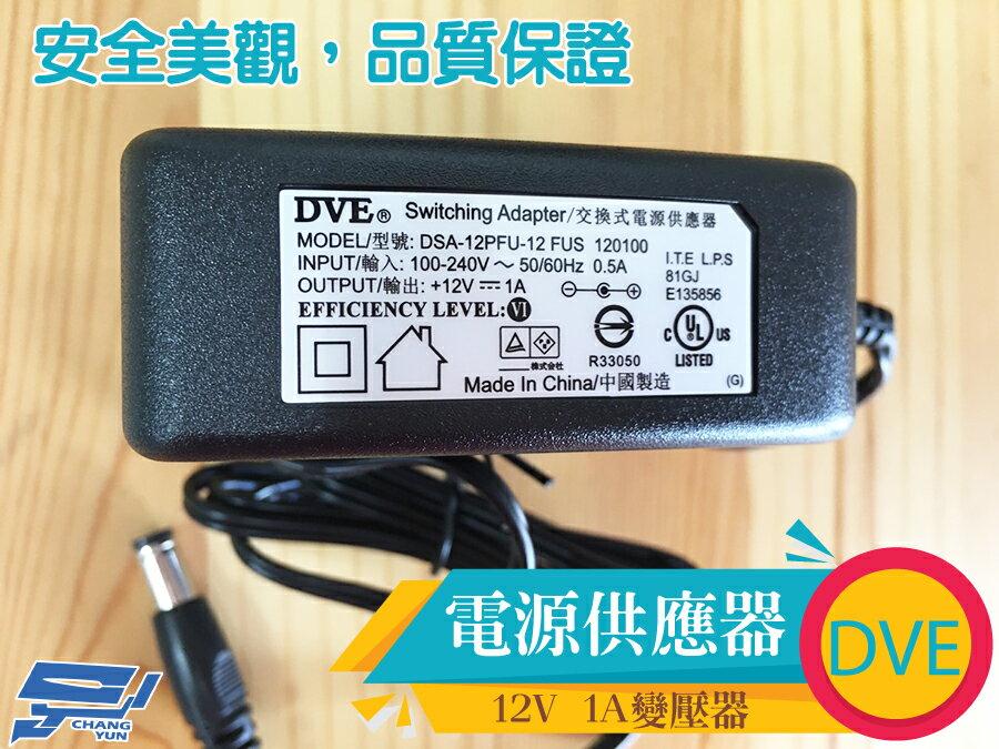 DVE 電源供應器 1A 12V變壓器 輸入100-240V 監控通用電源 監視器攝影機變壓器