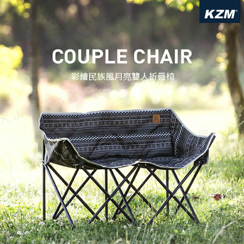 【露營趣】新店桃園 KAZMI K9T3C007 彩繪民族風月亮雙人折疊椅 雙人椅 情人椅 摺疊椅 折合椅 休閒椅 露營椅