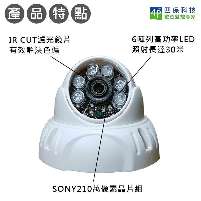 四合一 1080P 半球監控鏡頭6.0mm SONY210萬像素 6LED燈強夜視攝影機(MB-86DH)