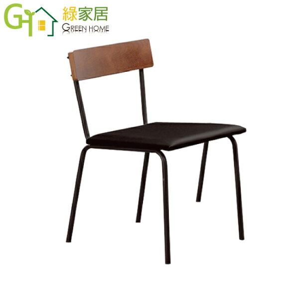 【綠家居】高坦斯現代風皮革造型餐椅