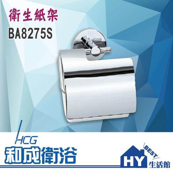 HCG 和成 BA8275S 附蓋衛生紙架 捲筒式衛生紙架 -《HY生活館》水電材料專賣店
