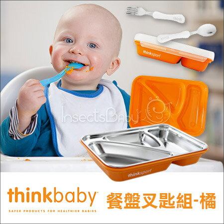 ?蟲寶寶?【美國thinkbaby】 無毒安全材質 環保不鏽鋼兒童餐具組 附湯叉-橘色