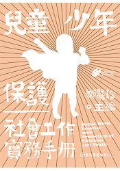兒童少年保護社會工作實務手冊