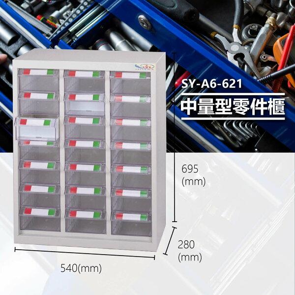 官方推薦【大富】SY-A6-621中量型零件櫃收納櫃零件盒置物櫃分類盒分類櫃工具櫃台灣製造