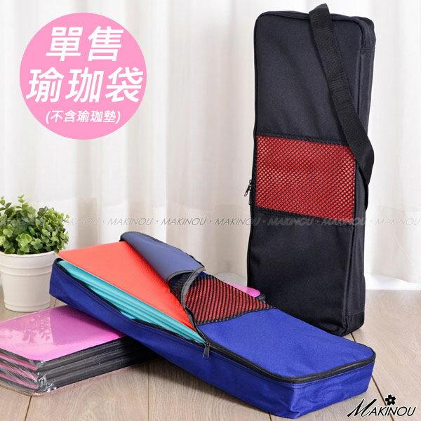 瑜珈|拉鍊式瑜珈背袋-9MM瑜珈墊專用|日本MAKINOU 運動休閒健身 後背側背 牧野丁丁