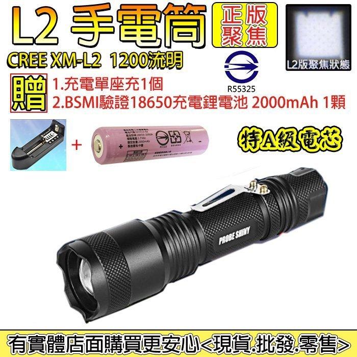 27082-137-興雲網購【L2手電筒2000mAh配套】CREE XM-L2強光魚眼手電筒 頭燈 工作燈