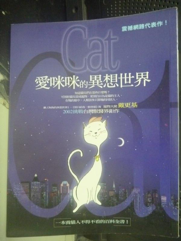【書寶二手書T7/寵物_LGK】愛咪咪的異想世界_戴更基