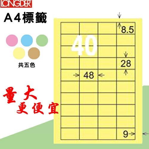 必購網:必購網【longder龍德】電腦標籤紙40格LD-895-Y-A淺黃色105張影印雷射貼紙