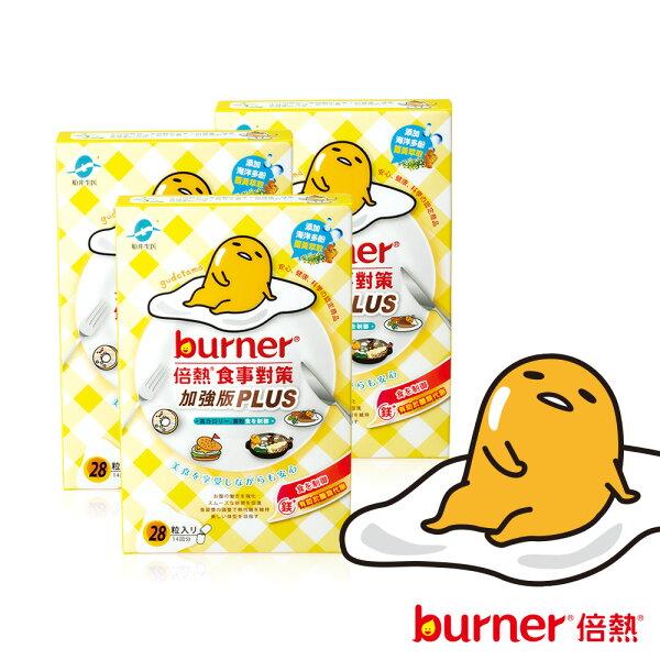 burner倍熱食事對策就愛蛋黃哥42回份組(3盒)