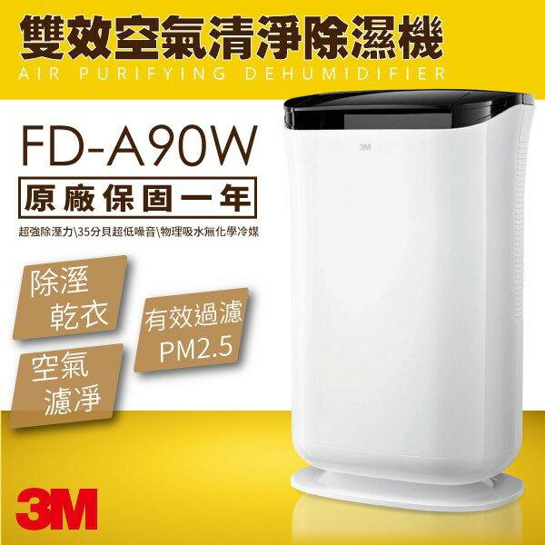 【清淨機懶人包】雙效空氣清淨除溼機 FD-A90W 過濾/舒適/吸附微粒/活性碳/除濕機/乾燥/防潮/濾淨/空氣/除臭